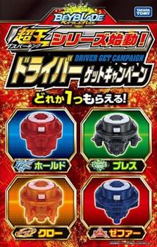 TAKARA TOMY Beyblade Burst Sparking / Superking 'Driver Get Campaign' Performance Tip Set B-00