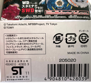 TAKARA TOMY Cloud Lyra 85SF Metal Fury Beyblade BB-123