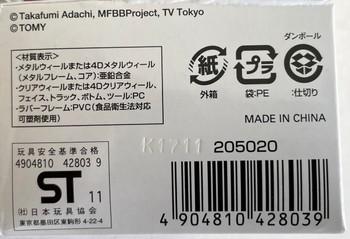 TAKARA TOMY Cloud Gemios T125SF Metal Fury Beyblade BB-123