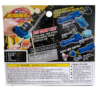 TAKARA TOMY / SONOKONG Blue Metal Fusion Launcher Grip BB-15