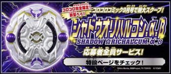 Takara Tomy Shadow Orichalcum Aero Bite Limited Edition Burst Corocoro Beyblade B-00