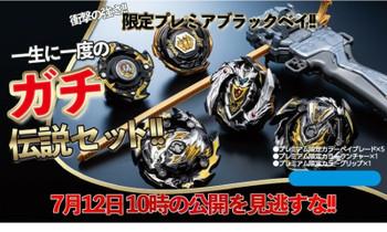 TAKARA TOMY Beyblade Burst GT Corocoro Comics Limited Edition Black Legend Star Bey Set B-00