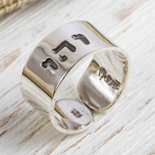 Hebrew Inscription for Happiness Sterling Silver Wrap Ring 'Felicity'