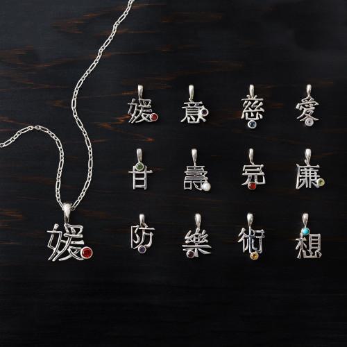 Kanji Sterling Silver Birthstone Necklace 'Kanji'