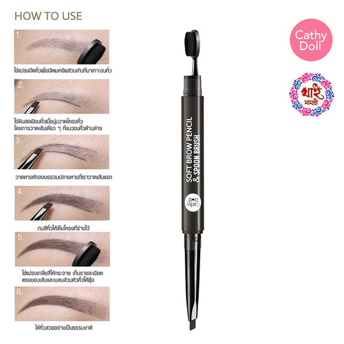 CATHY DOLL SOFT BROW PENCIL & SPOON BRUSH 0.28G