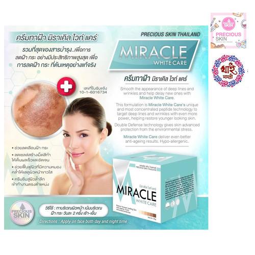 Miracle White Care cream 20g
