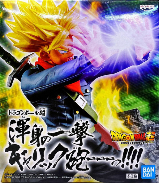 Dragon Ball Super: Super Garlick Gun!!!! Super Saiyan Trunks (Future)