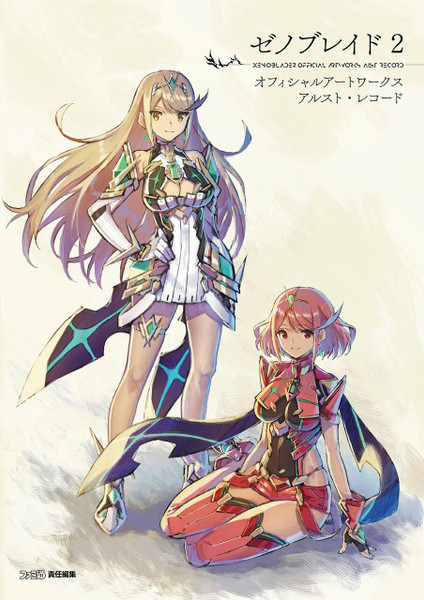 Xenoblade Chronicles 2 Official Artworks Alrest Record (Japanese)