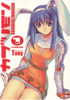 Ragnarok Adult Manga - T2 Art Works Vol. 1