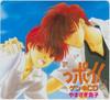 Ppoi! Genki CD Takako Yamazaki Soundtrack
