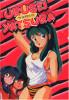 Urusei Yatsura TV DVD Vol. 13 (Used)