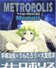 Metropolis The Movie Memoir Art Book