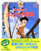 Adventures of Prince Hols Anime Book