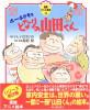 My Neighbors The Yamadas Anime Book (Used)