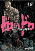 Dorohedoro Graphic Novel Vol. 18