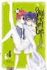 Spirits & Cat Ears Graphic Novel 04