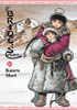 Bride's Story Graphic Novel 10 (Hardcover)