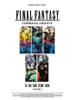 Final Fantasy Ultimania Archive Vol. 03 (HC)
