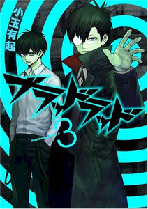 Blood Lad Graphic Novel 02