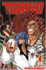Toriko Graphic Novel 04