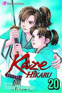 Kaze Hikaru Graphic Novel 20