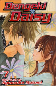 Dengeki Daisy Graphic Novel Vol. 07