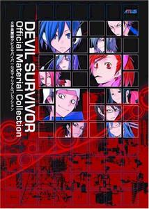 Devil Survivor - Official Material Collection Art Book