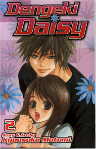 Dengeki Daisy Graphic Novel Vol. 02