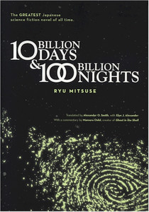 10 Billion Days and One Hundred Billion Nights Novel (HC)