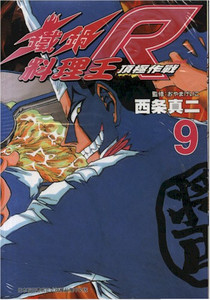 Iron Wok Jan R Manga Vol. 09 (Import)