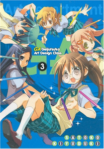 GA: Geijutsuka Art Design Graphic Novel 03
