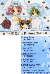 Di Gi Charat X'mas CD 2001 White Fantasy Soundtrack (Used)