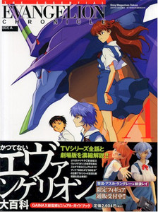 Essential Evangelion Chronical Side A