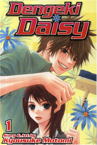 Dengeki Daisy Graphic Novel Vol. 01