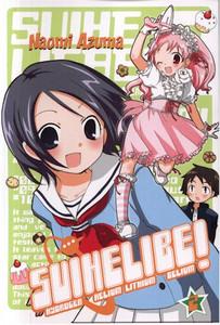 Suihelibe! Graphic Novel 02