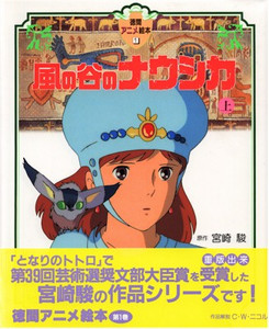 Nausicaa of the Valley of Wind Anime Book 1