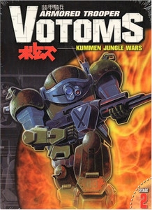 Armored Trooper Votoms DVD Stage 2: Kummen Jungle Wars