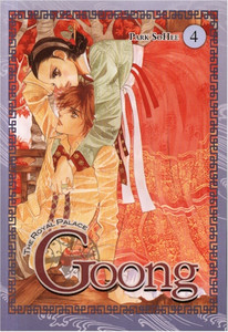 Goong Graphic Novel 04