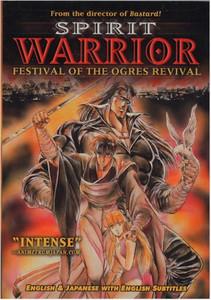 Spirit Warrior DVD Vol. 03: Festival of the Ogres Revival
