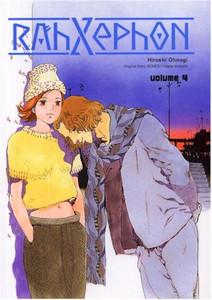RahXephon Novel Vol. 04