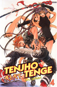 Tenjho Tenge Graphic Novel 04