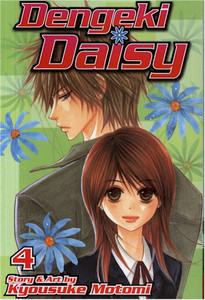 Dengeki Daisy Graphic Novel Vol. 04