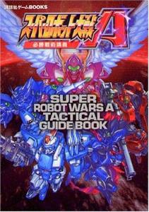 Super Robot Wars A Tactical Guide Book