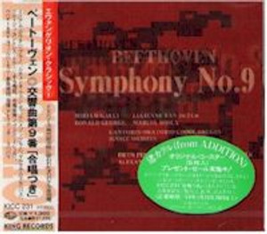 Beethoven: Symphony No. 9 in D Minor Classical Music (Used)