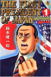 First President of Japan Graphic Novel Vol. 01