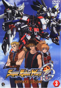 Super Robot Wars DVD Original Generation Divine Wars 03