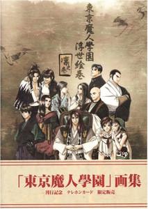 Tokyo Majin Gakuen Ukiyoemaki - Rin no Maki Artbook