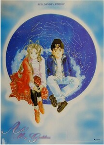 Ah! My Goddess Poster #2849