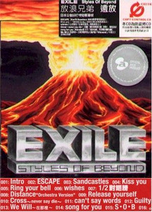 EXILE : Styles of Beyond Soundtrack
