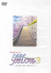 Tokimeki Memorial 3: Making of Music DVD (Used)